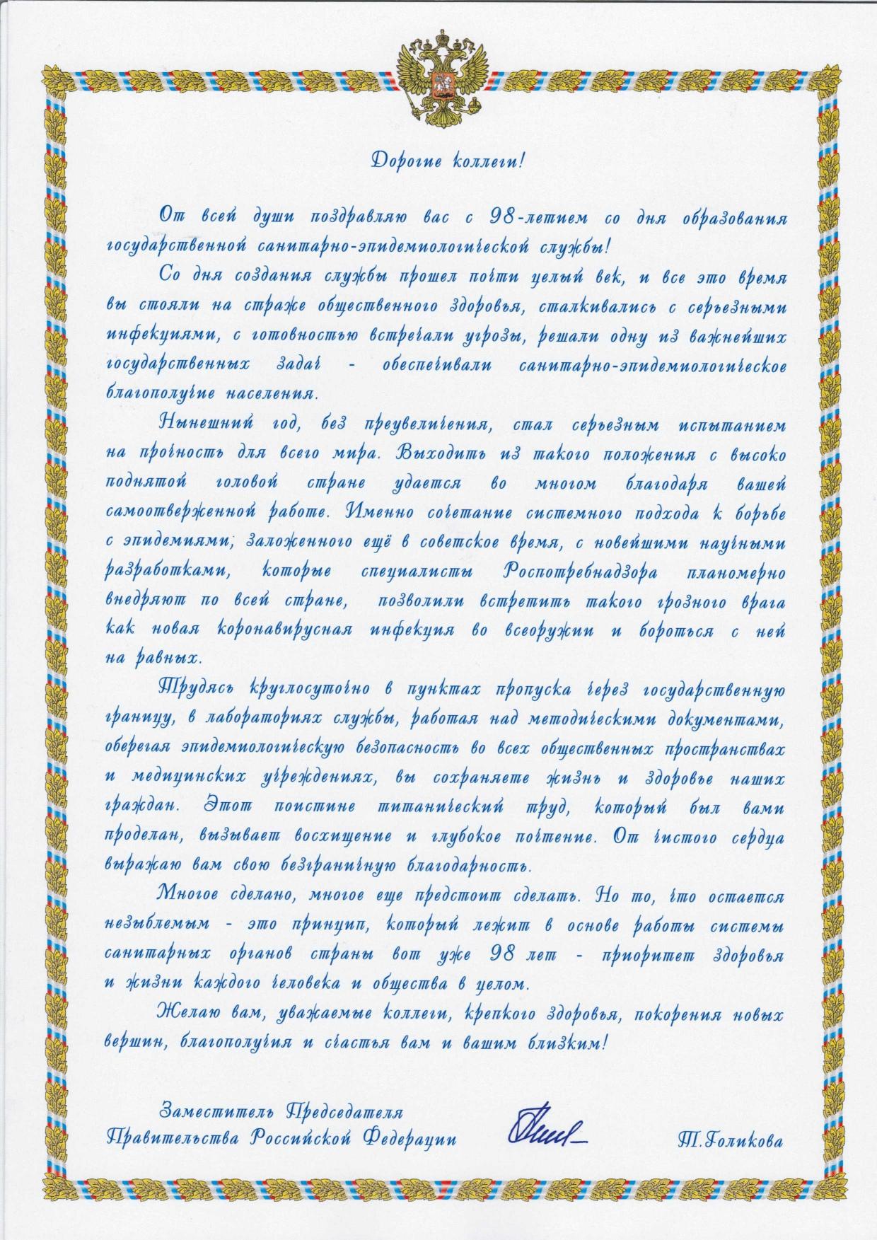 Поздравление Заместителя Председателя Правительства РФ Т.А. Голиковой c 98-летием санитарно-эпидемиологической Службы