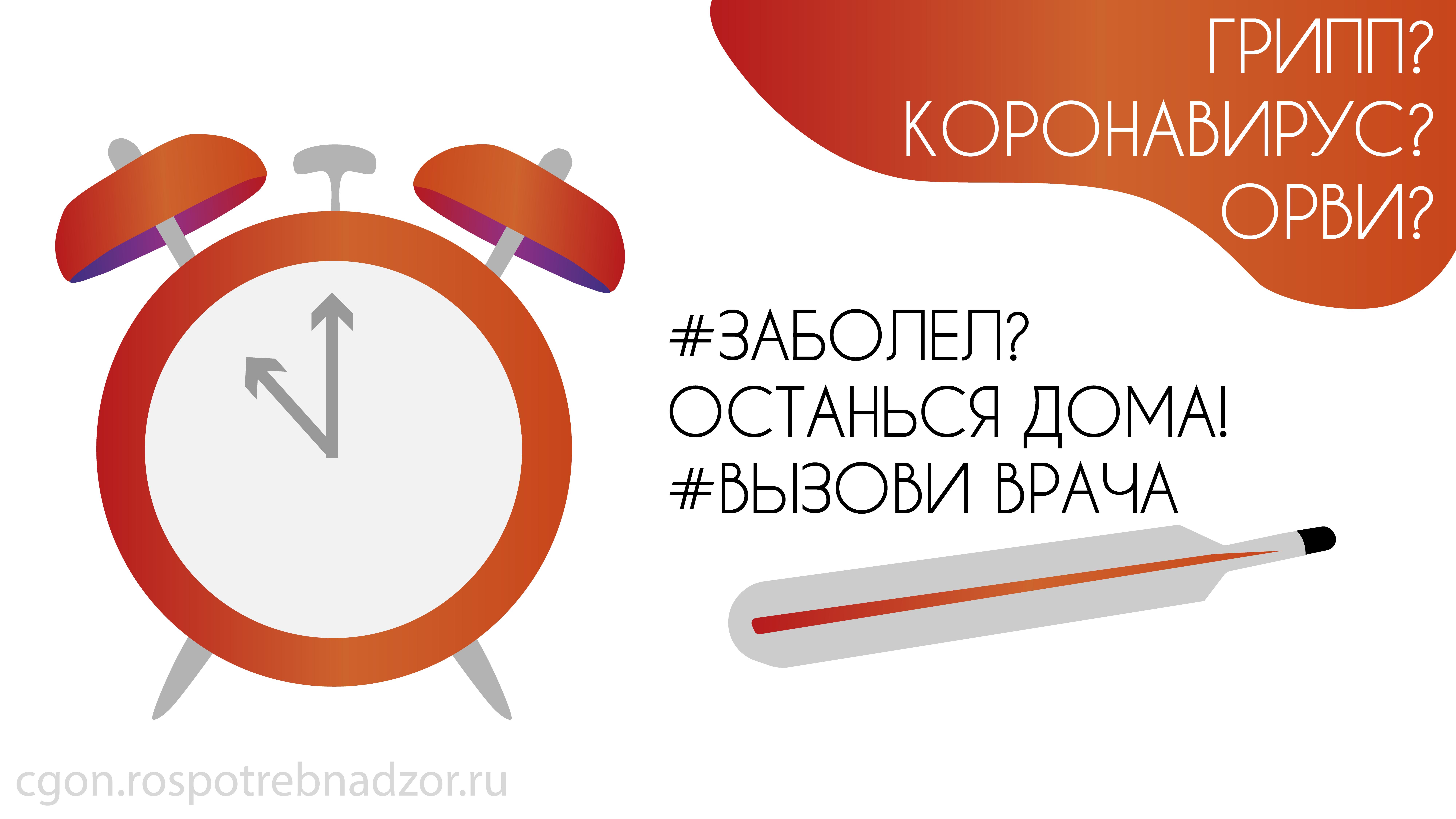 Источник: https://www.rospotrebnadzor.ru/