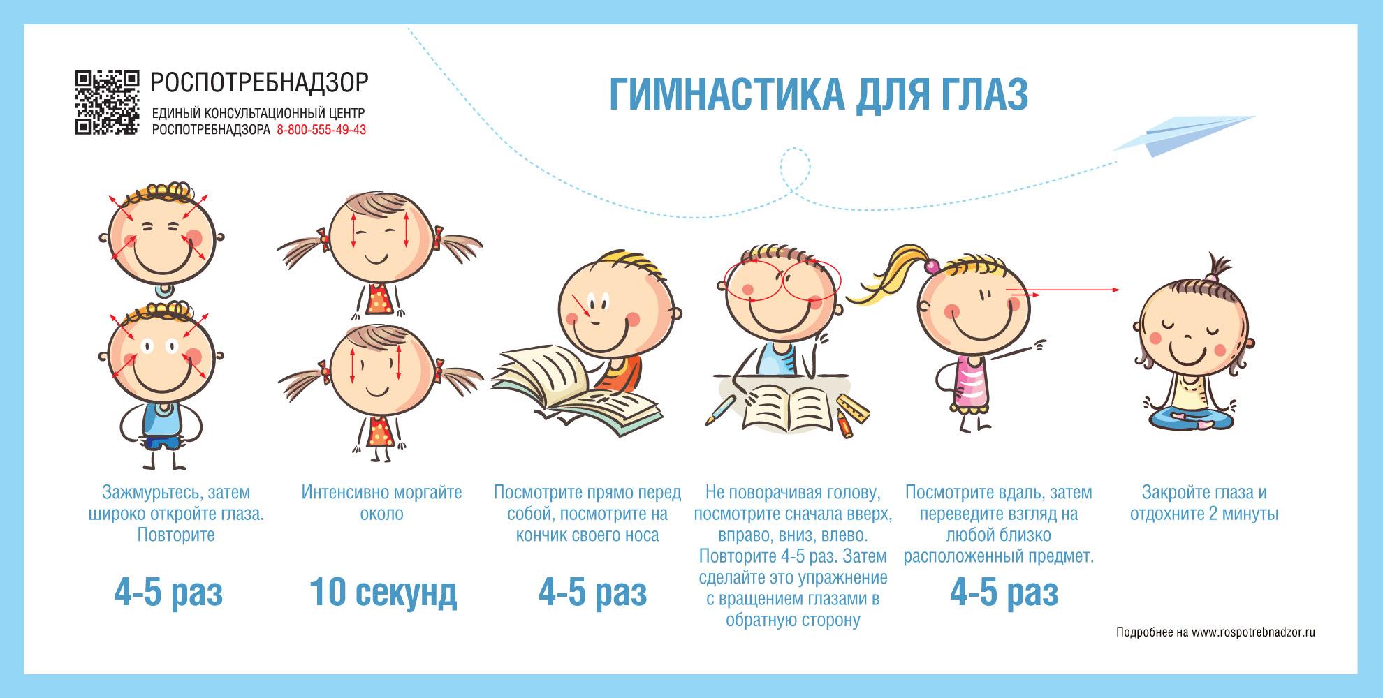 О профилактике расстройств зрения у детей