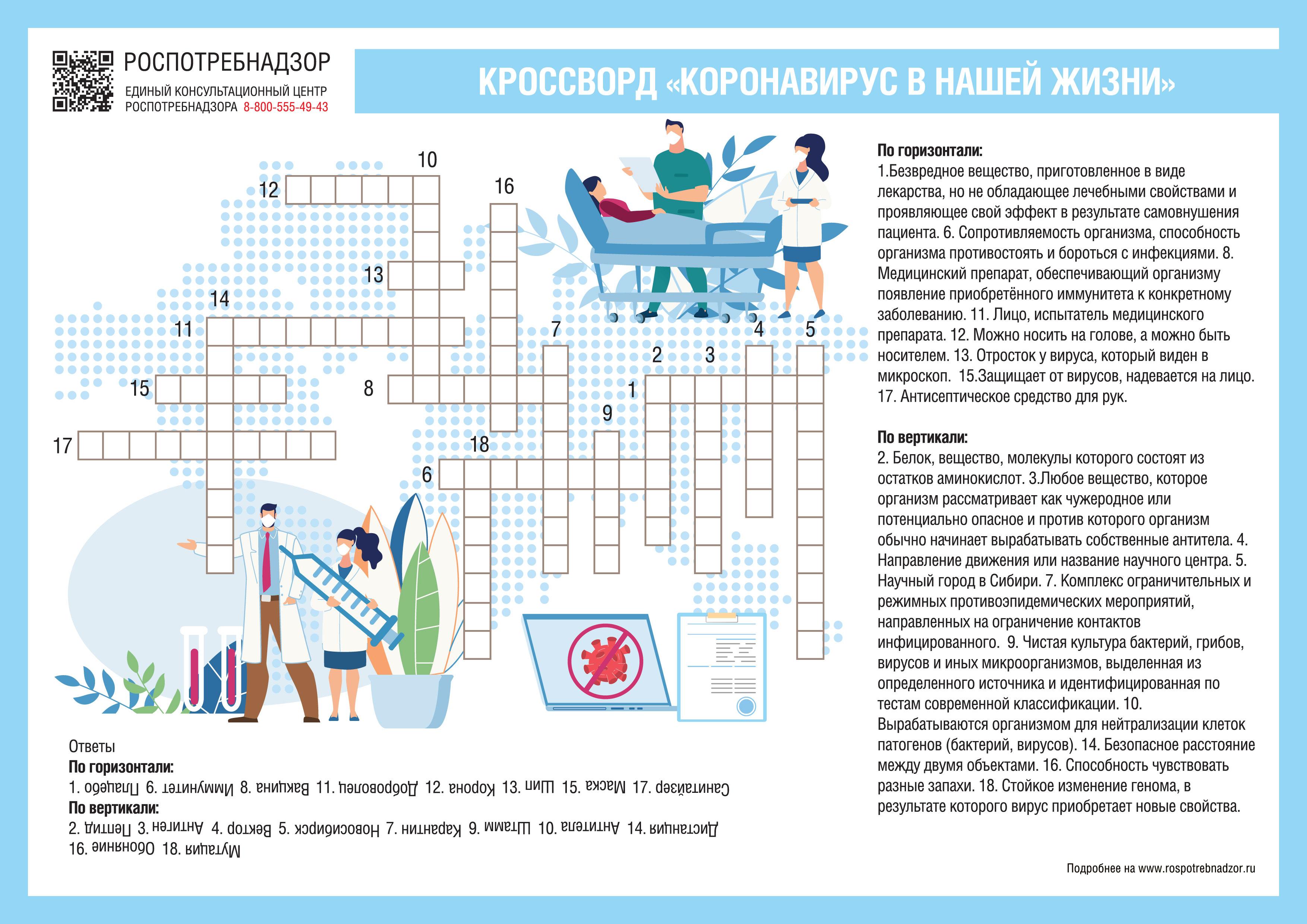 О публикации тематического кроссворда к Дню российской науки