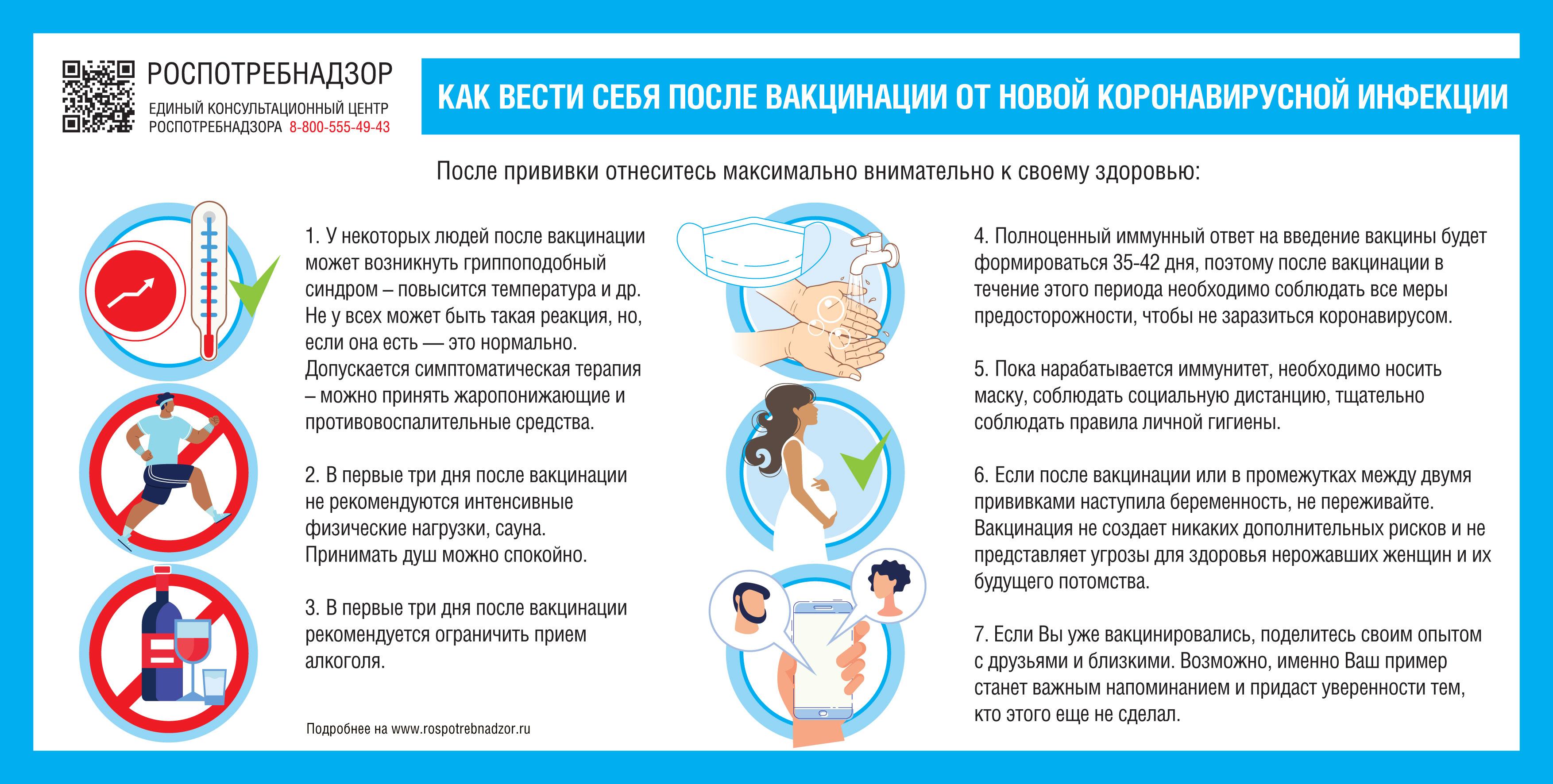 https://www.rospotrebnadzor.ru/files/news2/2021/06/297x150_PosleVakz%20(2).jpg