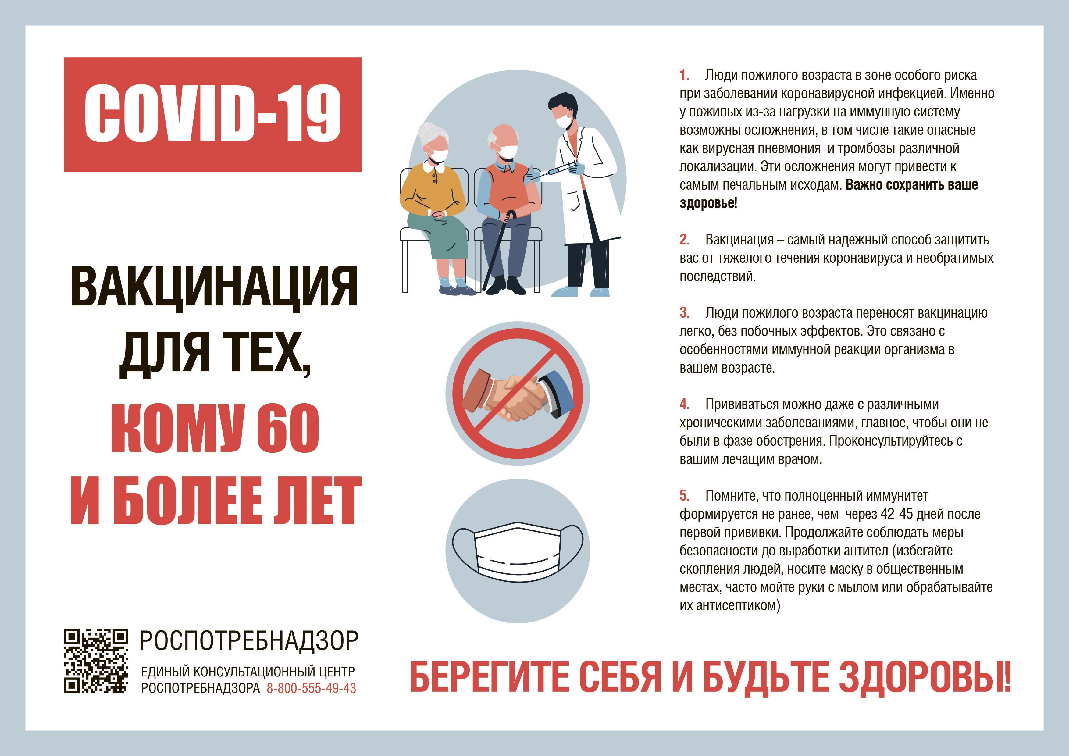 https://www.rospotrebnadzor.ru/files/news2/2021/06/A4%2060_plus.jpg