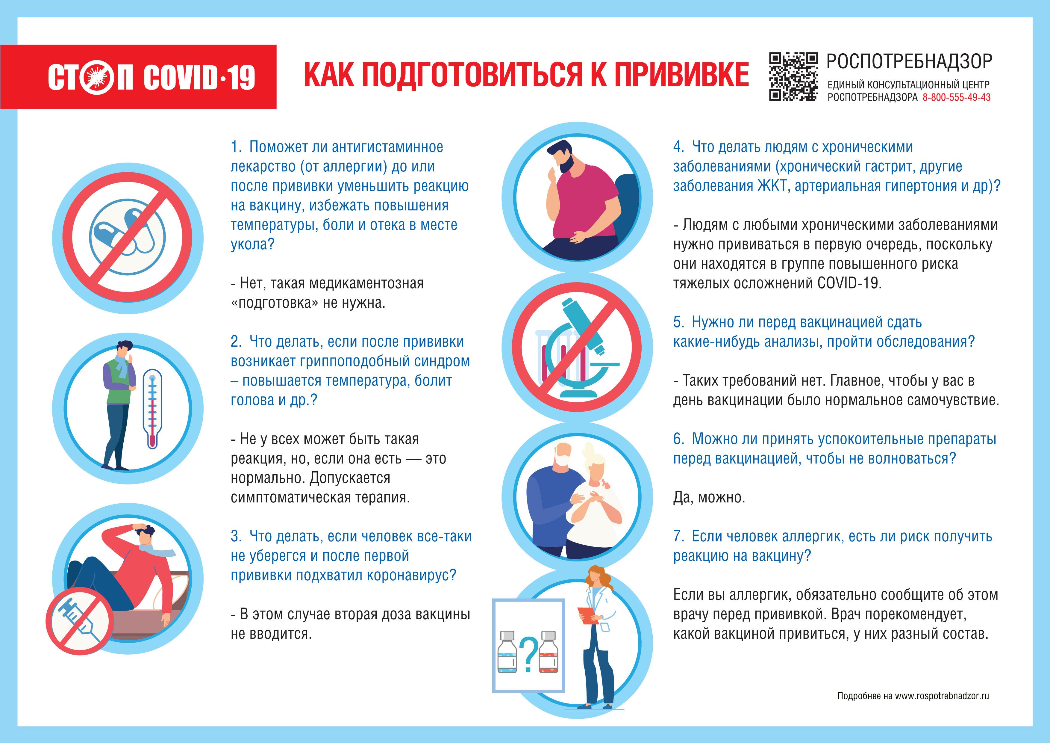 https://www.rospotrebnadzor.ru/files/news2/2021/06/A4-Privivka%20(1).jpg