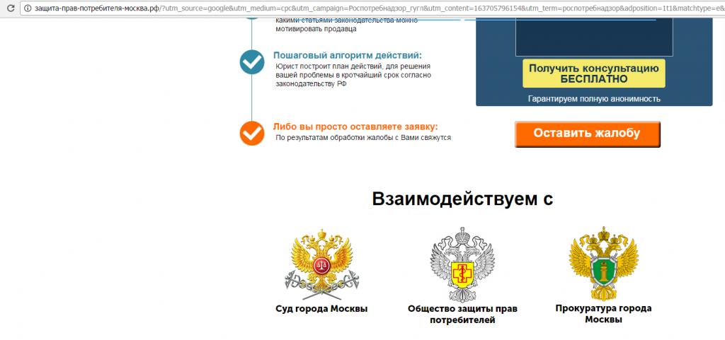 Претензия роспотребнадзор москва официальный сайт