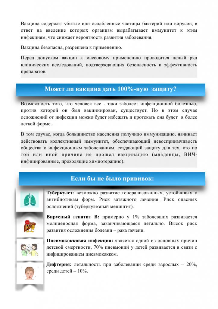 https://www.rospotrebnadzor.ru/upload/medialibrary/573/4-kartinka.png