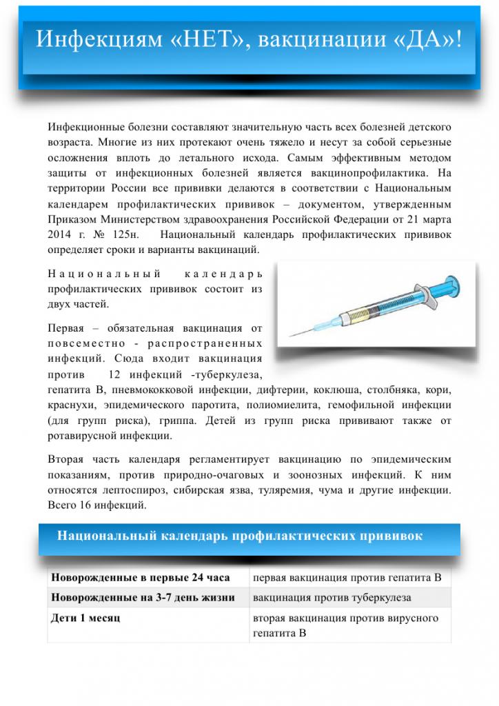 https://www.rospotrebnadzor.ru/upload/medialibrary/fb2/1-kartinka.png